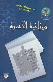 تحميل كتاب ميزانية الأسرة ل بيت الزكاة | مكتبة ال كتب pdf