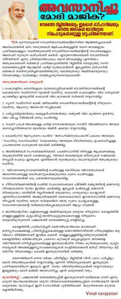 Chenkanalukalum Chempakapookkalum: The end of the Modi Magic...