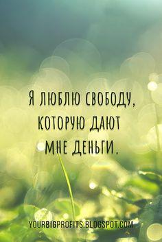 Я люблю свободу, которую дают мне деньги | аффирмации на богатство и процветание Something Interesting, Rich Life, Time Management, Horoscope, Affirmations, I Love You, Psychology, Meant To Be, My Life