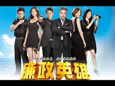 cool 廉政英雄 Justice Heroes Ep 200  下集預告http://youtu.be/BkzEOIltbVg 民視FB: https://www.facebook.com/MinShiftv 民視Youtube綜藝: https://www.youtube.com/user/FTVPLAY 民�... https://taiwanese.moe/archives/574421 Check more at https://taiwanese.moe/archives/574421