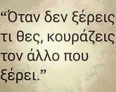 greek, quotes, and στιχακια image Bad Quotes, Smart Quotes, Sign Quotes, Quotes For Him, Movie Quotes, Funny Quotes, Great Words, Wise Words, Greek Love Quotes