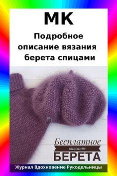 Knitted Slippers, Knitted Hats, Knitting Designs, Knitting Patterns, Crochet Baby, Knit Crochet, Emoji Love, Creative Textiles, Knitting Books