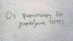 Αποτέλεσμα εικόνας για συνθηματα σε τοιχους tumblr