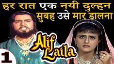 Alif Laila - अलिफ लैला प्रकरण 1 - alif laila Full Episode 1 - हर रात एक ... Alif Laila, Ali Baba, Sinbad, All Episodes, Movies 2019, Arabian Nights, Aladdin, News Today, First Night