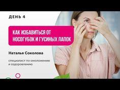 День 4 Марафон 6.0 Красота и молодость лица - YouTube Fitbit, Youtube, Fashion, Moda, Fasion, Youtubers, Youtube Movies