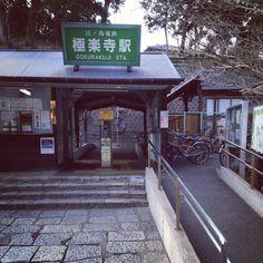 Enoden (Enoshima Railways), Gokurakuji Station. Kamakura, Kanagawa Pref., Japan. ☆神奈川県鎌倉市極楽寺3丁目7-4、江ノ電、極楽寺 駅。