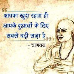 Chankya Quotes Hindi, Shyari Quotes, Motivational Picture Quotes, Hindi Words, Marathi Quotes, Real Life Quotes, Reality Quotes, People Quotes, Faith Quotes