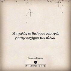 Best quotes greek for her 45 ideas Couple Quotes, New Quotes, Faith Quotes, Bible Quotes, Quotes To Live By, Funny Quotes, Inspirational Quotes, Love Laugh Quotes, Cute Smile Quotes