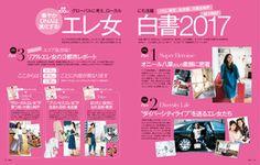 セレブ 25ans 2ちゃん セレブ 2ch 25ans 2ch part2 25ansエレブロガー 25ans エレ ブロガー 2ch 14 ヴァンサンカン6月号 エレ女白書2017全国版限定なりたい自分になれる街 TOKYO世界のメトロポリスとして