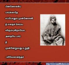 Swami Vivekananda Inspirational Quote in Tamil
