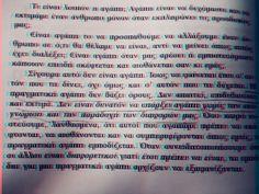 #αγαπη #love #quote