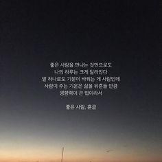 """좋아요 4,910개, 댓글 51개 - Instagram의 흔글, 조성용 / 작가 (@heungeul)님: """"어떤 사람을 만나고 있나요."""" Wise Quotes, Movie Quotes, Famous Quotes, Motivational Quotes, Korean Quotes, Korean Words, Learn Korean, More Than Words, Cool Words"""