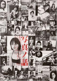 Shashin No Hanashi by Araki Nobuyoshi by Wang Zhi-Hong Studio, via Behance