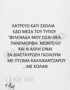 Funny Greek Quotes, Funny Quotes, Bright Side Of Life, Adult Humor, Sarcasm, Jokes, Lol, Funny Phrases, Husky Jokes
