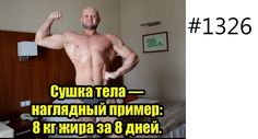 Сушка тела - наглядный пример: 8 кг жира за 8 дней. Мотивация к сушке и ...