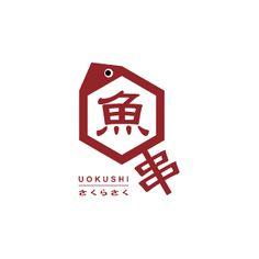 魚串さくらさくのロゴ:飲食店の看板にふさわしいロゴ | ロゴストック