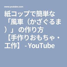 紙コップで簡単な 「風車(かざぐるま)」 の作り方 【手作りおもちゃ・工作】 - YouTube