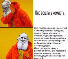 Russian Literature, Classic Literature, New Funny Jokes, Funny Memes, Russian Memes, Book Memes, Humor, Writing A Book, Funny Photos