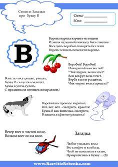 Изучаем букву В. Материал собран для изучения Азбуки вместе с ребенком. Здесь вы найдете интересные задания для изучения буквы В, раскраски...