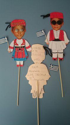 25 μαρτίου πρόσκληση Greek Language, Great Schools, Nursery School, Spring Activities, Crafts For Kids, Preschool, Clock, Learning, March