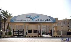 تعليم الباحة يستضيف برنامج التأهيل الكشفي على مستوى المملكة: تستضيف الإدارة العامة للتعليم بمنطقة الباحة غداً برنامج التأهيل الكشفي، الذي…