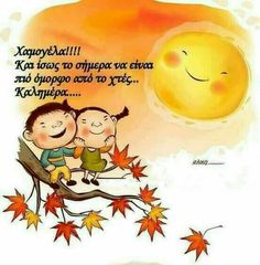 Funny Greek Quotes, Cute Quotes, F Pictures, Quote Pictures, Photos, Happy Friendship Day, Spiritual Messages, Greek Words, Morning Wish