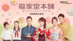 Fukuyado Honpo: Kyoto Love Story Nice show Japanese Drama, Thai Drama, Kyoto, Love Story, Movie Tv, Film, My Love, Books, Movie Posters
