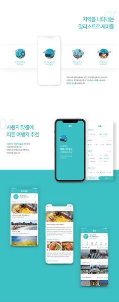 자취인들을 위한 자취꿀팁 어플 - UI/UX Web Design Mobile, App Ui Design, User Interface Design, Ad Design, Wireframe, Ui Portfolio, App Promotion, Website Design, Ui Design Inspiration