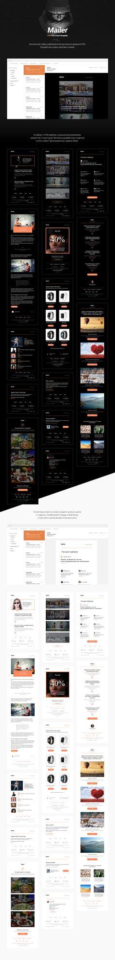 Бесплатный набор готовых шаблонов в формате PSD для рассылки сообщений и уведомлений на почту ваших клиентов. Разработано два цветовых решения: черный и белый. Рабочая ширина 600px, что позволяет одинаково хорошо отображать контент на компьютерах и мобильных телефонах. Ваши клиенты будут с радостью открывать письма с нашим дизайном.