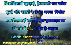 Top 10 Good Morning Images In Hindi 2020 Morning Images In Hindi, Good Morning Images Download, Good Morning Photos, Shayari In Hindi, Free