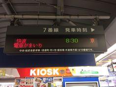 快速 8:30    京 電車がまいり  JR今日も調子悪いな…