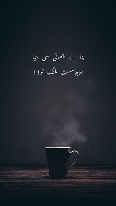 Quran Quotes Love, Poetry Quotes In Urdu, Sufi Quotes, Best Urdu Poetry Images, Love Poetry Urdu, Islamic Love Quotes, Poetry Funny, Words Quotes, Love Quotes In Urdu