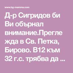 Д-р Сигридов би Ви обърнал внимание.Преглежда в Св. Петка, Бирово. B12 към 32 г.с. трябва да е над 300.