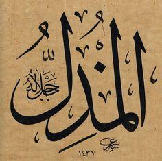 Arabic Calligraphy Art, Arabic Art, Calligraphy Alphabet, Caligraphy, Wallpaper Space, Sufi, Best Gifts, Fine Art, Muhammad