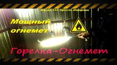 Flamethrower burner горелка огнемет