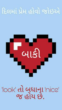 47 Best Gujarati Hindi images in 2018 | Gujarati quotes