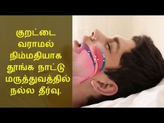 Although snoring will not be so bad for the person that is creating the noise, it usually is quite awful for all who have to hear it. Absolutely nothing is more difficult than trying to get to sleep while listening to this sound. Ways To Sleep, How To Get Sleep, How To Get Rid, Snoring Remedies, Home Remedies, Health And Beauty Tips, Health Tips, Harmony Life, How To Stop Snoring