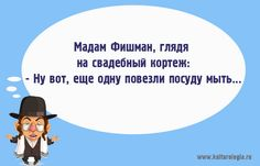 «Чтоб я так жил», или 15 одесских анекдотов, которые не совсем и анекдоты (выпуск №19)