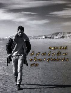 Image Poetry, Urdu Quotes, Projects, Movies, Movie Posters, Log Projects, 2016 Movies, Film Poster, Cinema