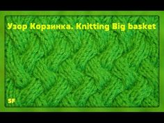 "How to Knit a Cable Stitch. Big basket. Узор спицами ""Плетенка"""