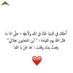 Duaa Islam, My Destiny, Arabic Love Quotes, Romantic Quotes, Love Words, Quotations, Novels, Positivity, Faith