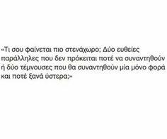 Ποιο από τα δύο πονάει πιο πολύ; Greek Quotes, Love You, My Love, Its A Wonderful Life, True Words, Sadness, Irene, True Stories, Humor