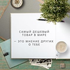 Самый дешевый товар в мире — это мнение других о тебе Всегда ожидайте лучшего! quotes, цитаты, love and life, motivational, цитаты об отношениях, любви и жизни, фразы и мысли, мотивация, цитаты на русском