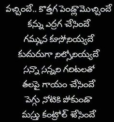 via Instagram Funny Songs, Very Funny Jokes, Funny Memes, Life Lesson Quotes, Life Lessons, Love Quotes In Telugu, Angel Sketch, Telugu Jokes, Blood Pressure Chart