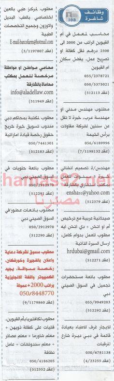 وظائف خاليه فى الامارات: وظائف جريدة الخليج 11/12/2015