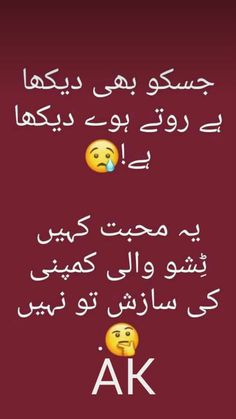 Urdu Funny Quotes, Poem Quotes, Poems, Funny Mom Jokes, Mom Humor, Mecca Wallpaper, Best Urdu Poetry Images, Quotations, Chill