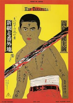 1968 - Stranger From The Wilderness - 横尾 忠則 / Yokoo Tadanori / 新網走番外地 (しんあばしりばんがいち)1968年
