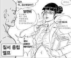 Lol, Illustration, Niko, Art, Character, Anime, Cartoon, Manga