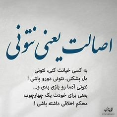 Words Quotes, Love Quotes, Inspirational Quotes, Father Poems, Intelligence Quotes, Persian Poetry, Good Sentences, Persian Quotes, Text Pictures