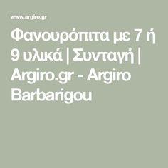 Φανουρόπιτα με 7 ή 9 υλικά | Συνταγή | Argiro.gr - Argiro Barbarigou Food And Drink, Math Equations, Health, Sweet, Desserts, Recipes, Cakes, Bebe, Tailgate Desserts